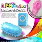 跳蛋 情趣用品-加量不加價 i-EGG-Color 50頻防水靜音遙控跳蛋+跳蛋專用刺激套(隨機) 贈潤滑液