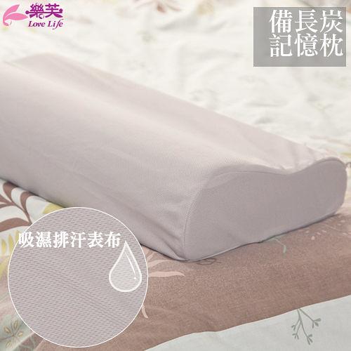 枕頭 / 記憶枕【樂芙備長炭記憶枕】太空記憶棉 吸濕排汗鳥眼布套 戀家小舖台灣製