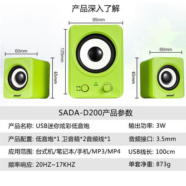 SADA D-200筆記本台式電腦音響迷你小音箱USB供電低音炮喇叭影響