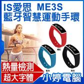 【24期零利率】全新 IS愛思 ME3S藍牙智慧運動手環 記錄熱量/卡路里/運動步伐 來電顯示