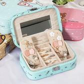 卡通首飾盒帶鎖簡約便攜小號耳環盒子手飾品首飾收納盒戒指耳釘盒