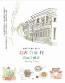 (二手書)訪古.台南.行:府城手繪書