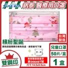 (雙鋼印) 釩泰 兒童醫用口罩(繽紛聖誕) 50入/盒 (台灣製造 CNS14774) 專品藥局【2016963】