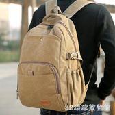 後背包 大容量帆布雙肩背包男通用帆布大號書包旅游背包行李背包LB20338【3C環球數位館】