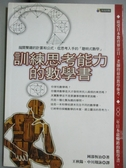 【書寶二手書T2/科學_KPC】訓練思考能力的數學書_岡部恆治