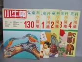 【書寶二手書T8/少年童書_FF3】小牛頓_130~134期間_共5本合售_翠鳥