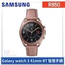 Samsung Galaxy watch 3 【送原廠運動錶帶+鋼貼+原廠皮革錶帶】R850 智慧手錶41mm 藍芽版