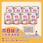 [成箱送地墊](新包裝)meiji 明治 金選1~3歲 成長配方奶粉 (850g/罐,8罐)【杏一】
