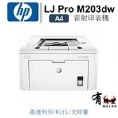 【有購豐】HP 惠普 LaserJet Pro M203dw 無線雙面雷射印表機 |適用CF230A CF230X