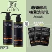 限時促銷【2瓶優惠組】CONTIN 康定 酵素植萃洗髮乳 300ML/瓶 洗髮精-贈6包10ml 體驗包