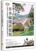 走出首都圈!阿蘇卡的日本祕境再發現:40個日本祕境探訪,從神話與傳說重新認識日..