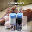 【珍昕】台灣製 快擦亮噴霧式鞋油(約110ml)~2色可選(黑色、透明)/鞋油/鞋刷/皮鞋/皮革保養油