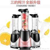榨汁杯家用迷你學生電動榨汁便攜式水果汁機全自動果蔬多功能 220V父親節特惠