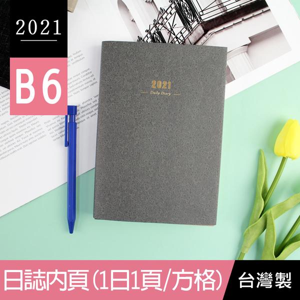 珠友 BC-50513 2021年B6/32K日誌/手札/手帳/筆記(1日1頁)-英語版