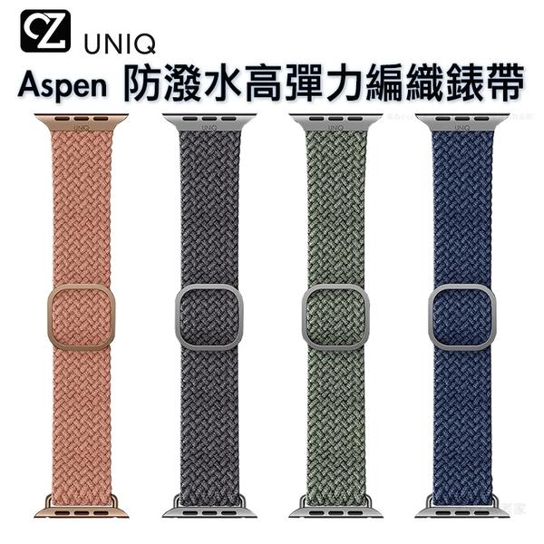 UNIQ Aspen Apple Watch 6 5 4 3 防潑水高彈力編織單圈錶帶 尼龍錶帶 蘋果替換錶帶 思考家