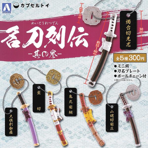 全套5款【日本正版】名刀列傳鑰匙圈 P3 扭蛋 轉蛋 吊飾 刀劍 青島 AOSHIMA - 106600