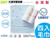LK-679 台灣製 煙斗品牌 薔薇花毛巾四入組 中厚款 100%純棉 柔軟吸水 耐揉 耐洗 MIT微笑標章認證
