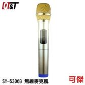 Q&T SY-5306B 無線麥克風 即插即用 音質清晰 聲音寬廣 低音飽滿 會議 卡拉OK 教學 可傑