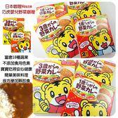 日本咖哩 House 巧虎嬰兒野菜咖哩 1歲/3歲
