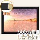 【Lawrence羅蘭絲】500片拼圖框...