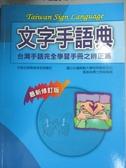 【書寶二手書T8/語言學習_WFO】文字手語典_陳美琍
