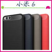 Xiaomi 小米6 5.15吋 拉絲紋背蓋 矽膠手機殼 防指紋保護套 全包邊手機套 類碳纖維保護殼 軟硬組合