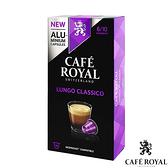 【Cafe Royal】芮耀咖啡膠囊 Lungo Classico經典美式(100顆入)
