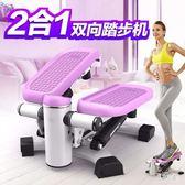 踏步機家用健步機兩用多功能腳踏機靜音免安裝器材zzy7213『易購3c館』