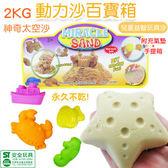 神奇動力沙百寶箱遊戲組-2kg原色沙+模型組 安全ST認證 兒童益智玩具沙 太空沙 魔術沙