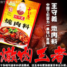 柳丁愛☆王守義 十三香 燉肉料24g【A...