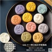 月餅模具家用綠豆糕糕點模型印具50g冰皮流心中國風手壓式不黏75g 雙12購物節