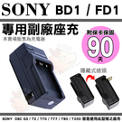 SONY NP-BD1 / FD1 專用 充電器 坐充 BD1 DSC-G3 DSC-T2 DSC-T70 DSC-T77 DSC-T90 DSC-T200