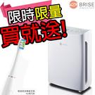 (買就送牙刷)BRISE C200-全球第一台人工智慧空氣清淨機 (原廠公司貨) 現貨馬上出 (單機版)