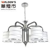 燈具燈飾【華燈市】庫里奇六燈吊燈 0402309 客廳餐廳臥室房間餐吊燈 現代時尚風