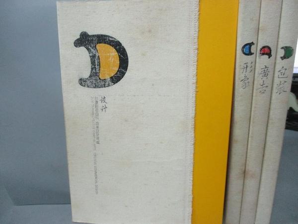 【書寶二手書T7/設計_FG3】2001台灣創意百科_共4本合售_形象_廣告_包裝等