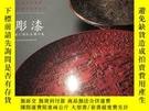 二手書博民逛書店N罕見雕漆 彫漆 中國古代漆器 宋代漆器 唐物漆器Y439241 九州國立博物館 出版2011