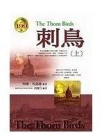 二手書博民逛書店 《刺鳥(上)》 R2Y ISBN:957459047X│柯琳.馬嘉