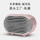 新款桌面迷你暖風機家用小型取暖器省電辦公室電暖風機電暖爐 好樂匯