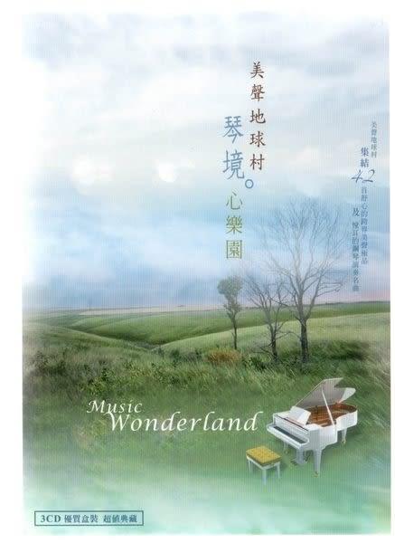 美聲地球村 琴境心樂園 CD 3片裝  (購潮8)