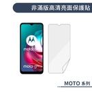 MOTO e6s e6 Plus 亮面保護貼 軟膜 螢幕貼 手機保貼 保護貼 非滿版 螢幕保護膜 手機螢幕膜