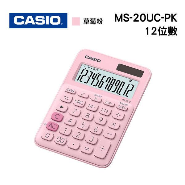 原廠公司貨 CASIO 卡西歐 MS-20UC系列 MS-20UC-PK 草莓粉 12位元 繽紛馬卡龍色系便利型計算機