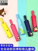 兒童雨傘 兒童雨傘女小學生男小孩折疊輕便小學手動雨具太陽傘 童趣屋  新品