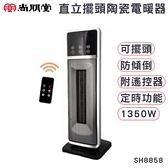 marsfun火星樂 尚朋堂 直立擺頭陶瓷電暖器 SH-8858 電暖器 防傾倒 定時 附遙控器 直立式