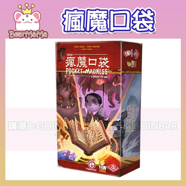 【愛樂事桌遊】瘋魔口袋 Pocket Madness 繁體中文版 正版公司貨 (購潮8)