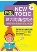 新制New TOEIC聽力閱讀超高分:最新多益改版黃金試題2000題 【聽力 閱