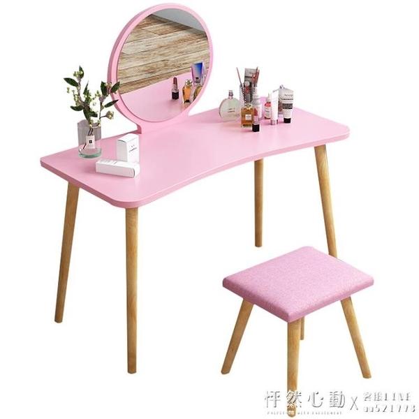 北歐梳妝台臥室小戶型簡約現代ins風網紅化妝台經濟型翻蓋化妝桌NMS. 怦然心動