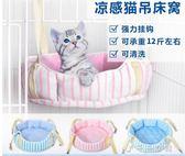 雙層貓窩寵物掛式貓籠子貓墊子透氣貓咪睡袋貓秋千吊床夏天貓吊床 千千女鞋YXS
