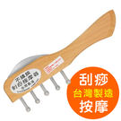 快速出貨★台灣製造 不鏽鋼刮痧按摩器 刮痧板 刮痧棒