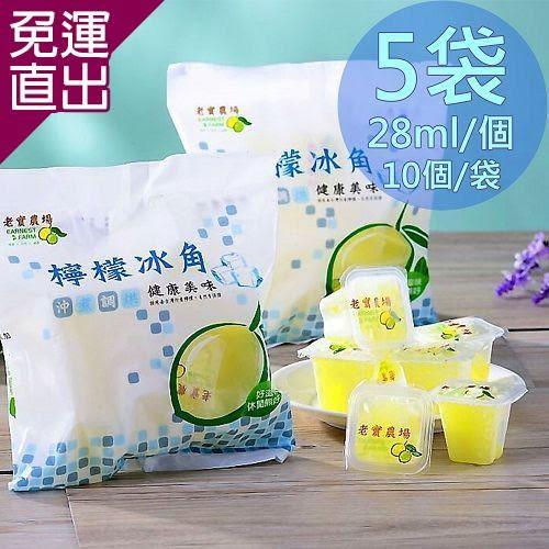 【老實農場】 100%檸檬冰角5袋(28mlX10個/袋〉【免運直出】