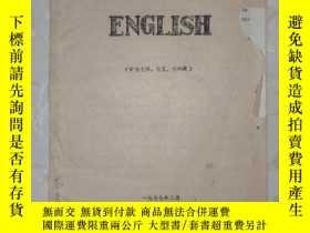 二手書博民逛書店罕見ENGLISH(礦機七四、七五、七六級)Y407765 出版1977
